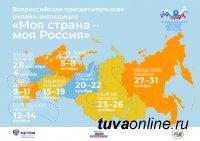 Республика Тыва примет участие во Всероссийской просветительской онлайн-экспедиции «Моя страна – моя Россия»
