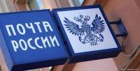 В Туве Почта России 4 ноября уйдет на выходной