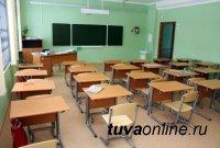 В Туве до 8 ноября продлены школьные каникулы