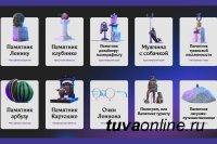 Памятник тувинской письменности победил во втором раунде и вышел в финал всероссийского конкурса