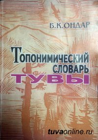 Топонимический словарь Тувы: Дамырак - родник. Дамырак Кара-суг - родниковая река
