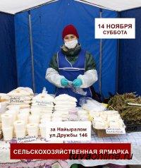 Сделано в Туве. Кызылчан приглашают 14 ноября на сельхозярмарку