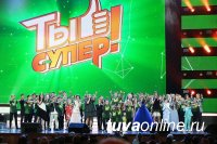 В финале ТВ-проекта «Ты супер» за победу сразятся сразу два участника из Тувы