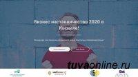 В Туве 21 ноября стартует проект бизнес-наставничества для начинающих