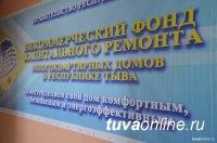 Фонд капремонта в Туве: Погаси долг - спишем задолженность!
