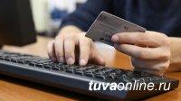 Тува: В погоне за несуществующими бонусами кызылчанин лишился 45 тыс. рублей