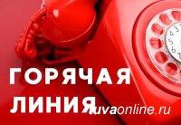 Росреестр Тувы сегодня «сел» за телефоны