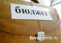 В Туве жителей столицы приглашают обсудить проект бюджета на предстоящие три года