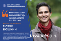28 ноября старшеклассников Тувы приглашают на онлайн-лекцию по американской журналистике на английском языке Павла Кошкина