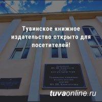 «Черная пятница» в Тувинском книжном издательстве