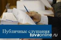 2 декабря в Туве пройдут Публичные слушания по проекту республиканского бюджета на 2021 год