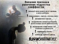 Власти Кызыла проводят рейды по торговым точкам, где газовые баллончики продают несовершеннолетним
