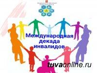В столице Тувы стартовала декада инвалидов