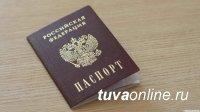 В Туве приезжую женщину с поддельным паспортом могут лишить свободы