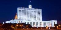 Правительство России выделит ещё 10 млрд. рублей на поддержку стабильности региональных бюджетов, в том числе Тувы
