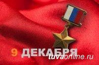 Глава Тувы поздравил с Днем Героев Отечества