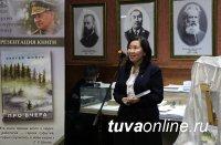 В Национальном музее Тувы презентовали книгу Сергея Шойгу «Про вчера»