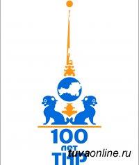 В Туве к 100-летию ТНР определились с логотипом грядущего юбилея