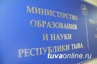 Образовательный процесс во время пандемии: в минобрнауки Тувы состоялась пресс-конференция
