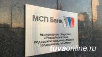 В Туве до 31 декабря 2020 года самозанятые и ИП могут получить без залога до 2 млн рублей кредита по ставке 6,25%