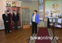 В Туве открыли выставку, посвященную 25-летию ТувГУ