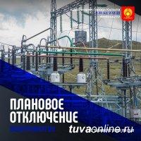 Россети сообщают о плановых отключениях электоснабжения на отдельных улицах Кызыла