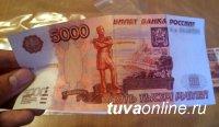 Жительнице Тувы выдали зарплату с поддельной 5-тысячной купюрой