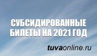 Авиарейс Москва-Кызыл-Москва сохранит свое место в числе субсидируемых для льготных категорий на 2021 год