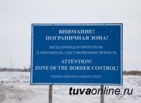 Пограничная служба напоминает о порядке нахождения в приграничной зоне на территории Тувы