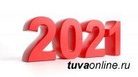 Как изменится жизнь россиян в январе 2021 года