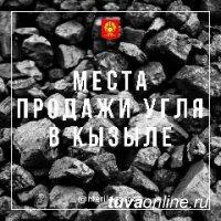 График работы угольных складов в Кызыле