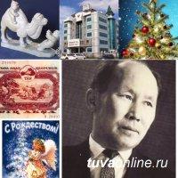 Тува. Календарь знаменательных дат января