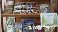 В Туве детей знакомят с богатой русской культурой