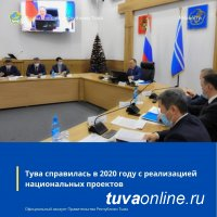 По итогам 2020 года Тува выполнила 157 из 158 целевых показателей Нацпроектов
