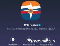 МЧС России запустил официальное сообщество в мессенджере «Вайбер»