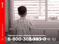 В ОНФ Тувы добиваются постоянного статуса для пилотного проекта лечения тяжелобольных детей