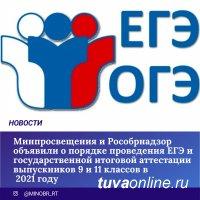 Минпросвещения России о всех нюансах ОГЭ и ЕГЭ, включая отмену экзамена для 11-классников по базовой математике