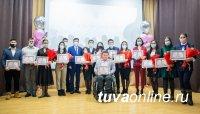 В Татьянин день 16 студентам вручили сертификаты на стипендию мэра города Кызыла