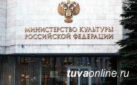 Власти Тувы подали дополнительные заявки на финансирование по линии нацпроекта «Культура»