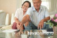 В Туве старшее поколение приглашают пройти онлайн-уроки финансовой грамотности Банка России