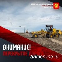 Вниманию автомобилистов Кызыла: завтра, 29 января, будет перекрыта улица Чульдума