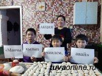 Союз женщин Тувы запустил акцию «Давай налепим пельменей, мама!»