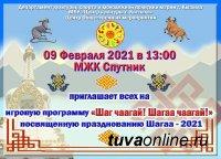 В Туве жителей Спутника 9 февраля приглашают на праздничное представление, приуроченное к Шагаа
