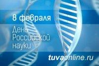 Глава Тувы поздравил ученых республики с профессиональным праздником