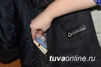 В Кызыле на украденную из гардероба кредитку школьника воры приобрели в магазинах товаров на 8000 рублей