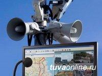 В Туве проведут проверку систем оповещения