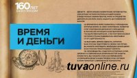 В Национальной библиотеке Тувы проходит выставка «Время и деньги» Банка России