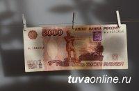 В банках Тувы в 2020 году изъяли 19 поддельных банкнот на 91 тысячу рублей