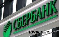 Чистая прибыль Сбербанка за 2020 году превысила прогнозы аналитиков и составила 760,3 млрд руб.