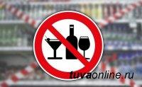 В Туве 8 марта продажу алкоголя «закроют на замок»